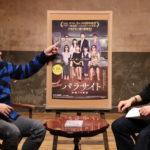 『パラサイト 半地下の家族』がなぜ称賛されるのか ポン・ジュノ&片山慎三が裏話を交えて「活弁シネマ倶楽部」で解説