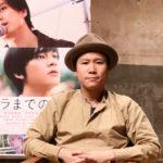 萩原健太郎監督『サヨナラまでの30分』活弁シネマ