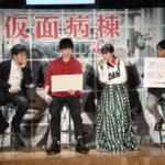 坂口健太郎、永野芽郁「一緒に謎を解きながら楽しんで見ていただければ!」『仮面病棟』公開記念イベントで