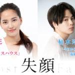 春花・柾木玲弥 主演 岡元雄作監督 映画『失顔』制作発表&クラウドファンディングSTART!
