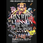 """MWAMの魅力がギュッと詰まった予告篇(30秒)映像""""初""""解禁!!!『MAN WITH A MISSION THE MOVIE ‐TRACE the HISTORY‐』"""