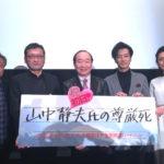 『山中静夫氏の尊厳死』初日舞台挨拶左から:高間、監督、中村、津田、田中