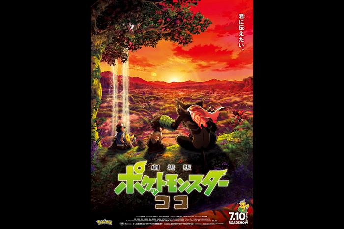 ポケモン2020】本ポスター