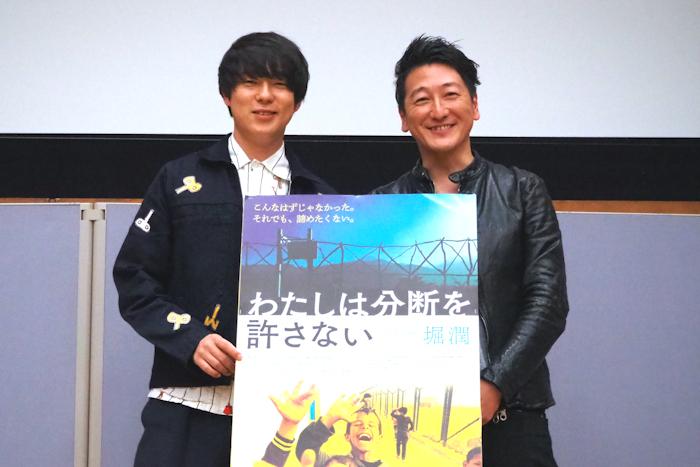 堀潤監督、ウーマンラッシュアワー・村本大輔『わたしは分断を許さない』