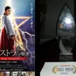 『心霊喫茶』:エコ国際映画祭受賞