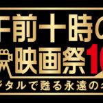 午前十時の映画祭10FINAL