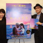 0317_映画『WAVES/ウェイブス』トークイベント