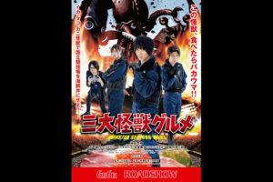 イカ・タコ・カニ怪獣を海鮮丼にせよ!「三大怪獣グルメ」新公開日決定