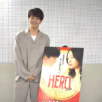 『HERO~2020~』_廣瀬智紀