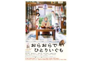 田中裕子主演、映画『おらおらでひとりいぐも』東出昌大・宮藤官九郎ら追加キャスト情報解禁