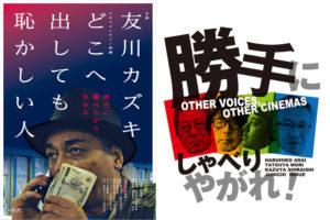 ミニシアター押しかけトーク隊が映画『どこへ出しても恥かしい人』の横浜シネマリンでトークイベント