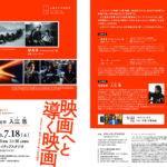 札幌市民交流プラザ_映画へと導く映画