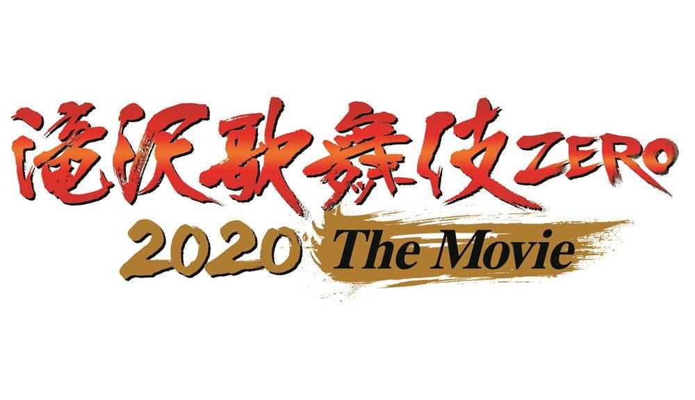 「滝沢歌舞伎 ZERO 2020 The Movie」