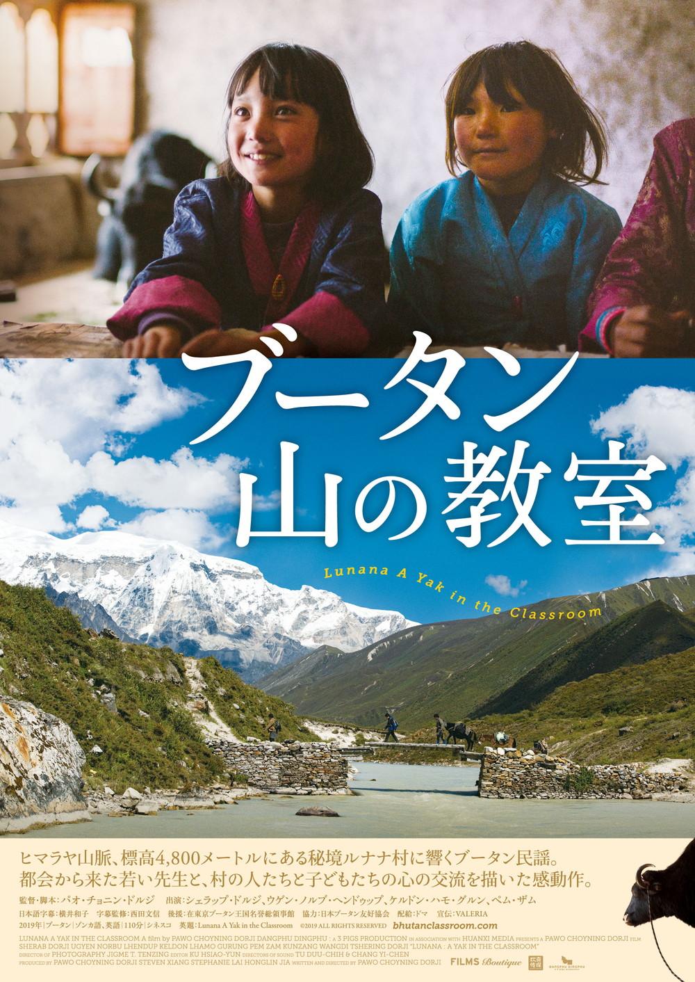 『ブータン 山の教室』ティザービジュアル