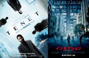 『TENET テネット』×『インセプション』コンボ予告解禁!IMAX(R)版ポスター解禁