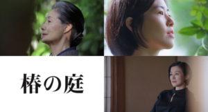 富司純子×シム・ウンギョン W主演『椿の庭』公開日が2021年4月に決定!