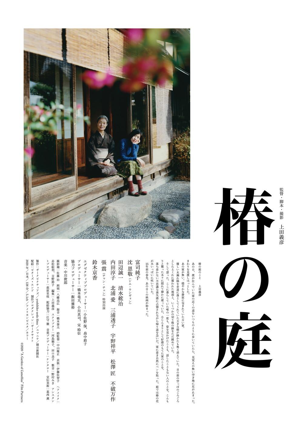 椿の庭ポスター