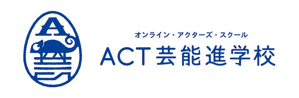 ACT芸能進学校(A芸:えいげい)