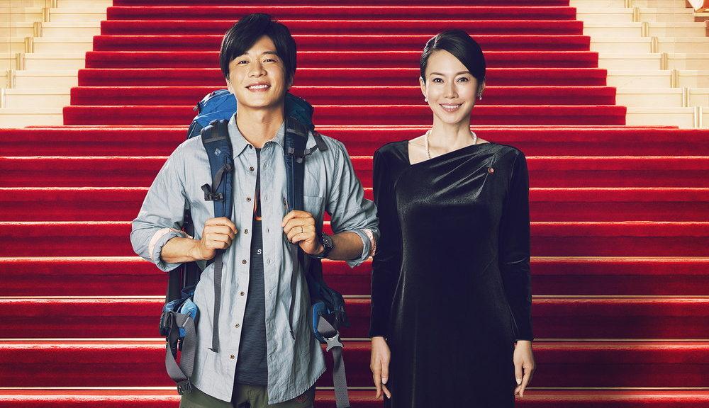 田中圭&中谷美紀『総理の夫』