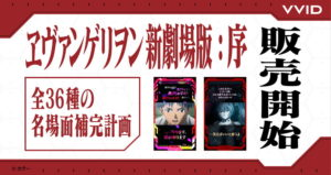 デジタルトレカサービス「VVID」に『ヱヴァンゲリヲン新劇場版』3部作が登場決定 発売開始
