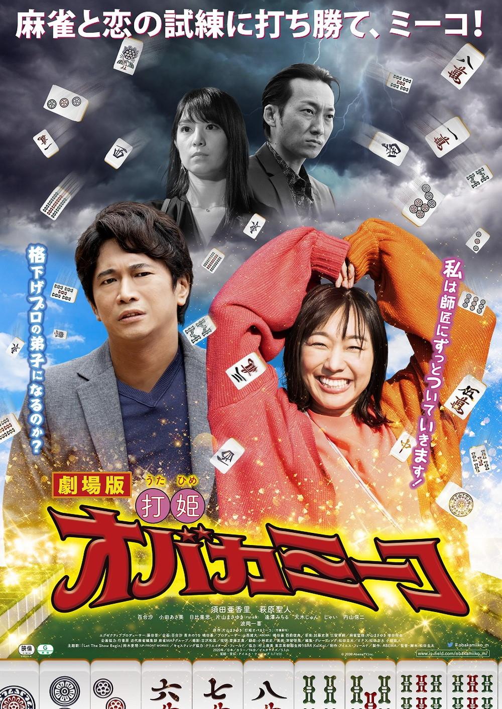 『劇場版・打姫オバカミーコ』メインビジュアル