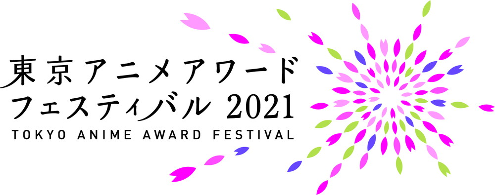 TAAF2021 東京アニメアワードフェスティバル2021