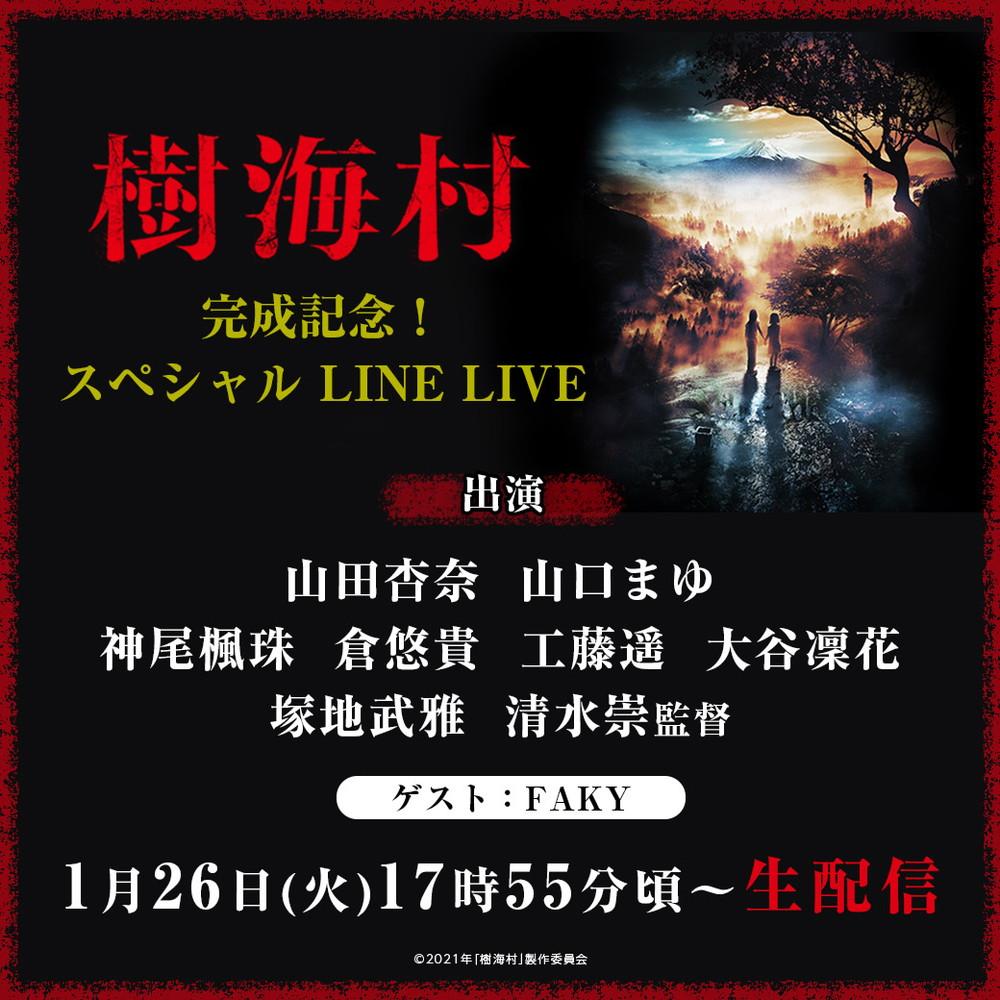 『樹海村』LINE LIVE