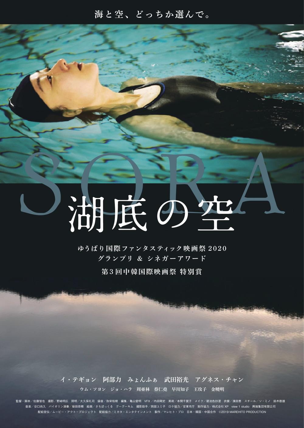 『湖底の空』ポスター