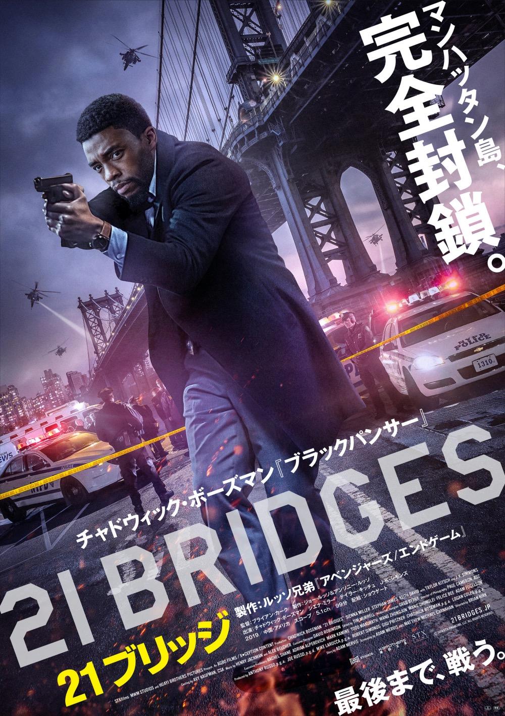 『21ブリッジ』