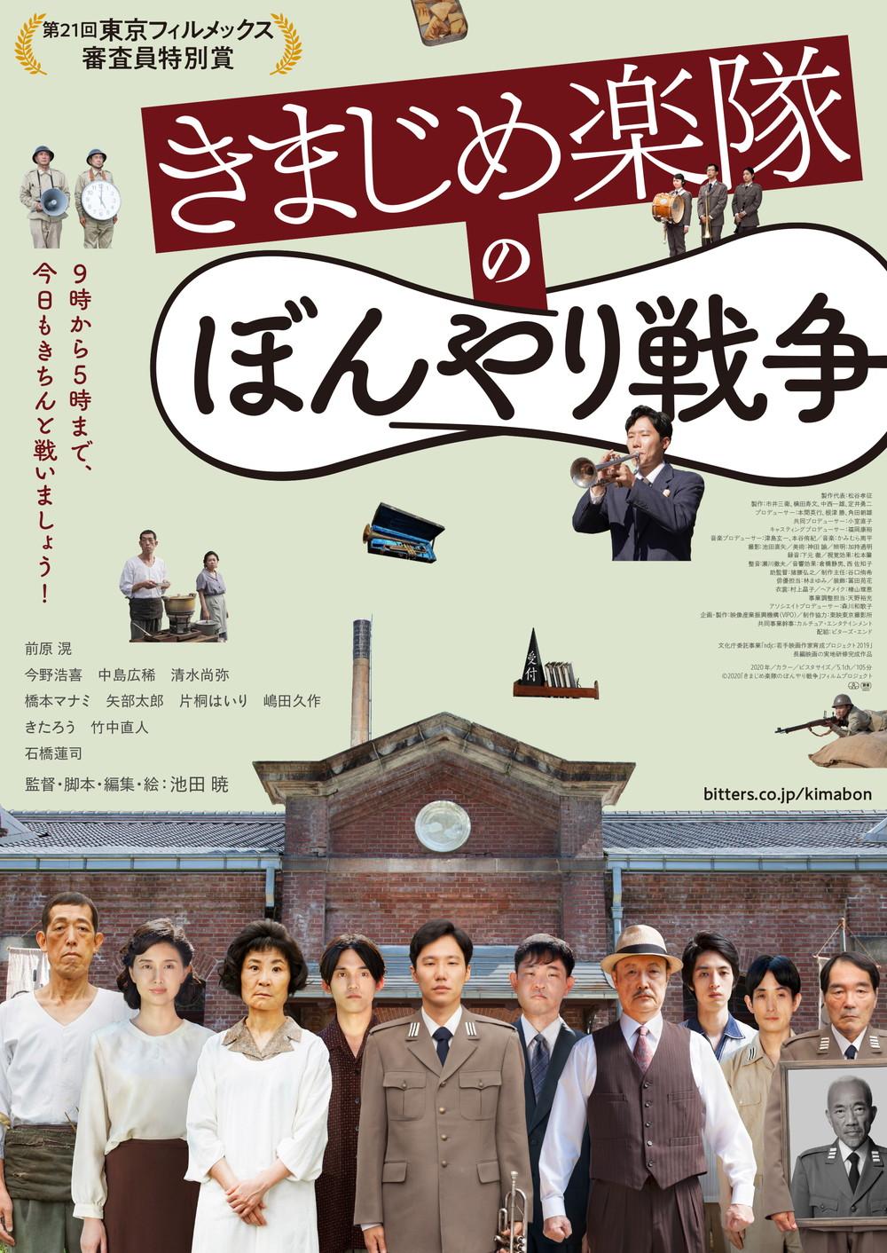 きまじめ楽隊のぼんやり戦争poster