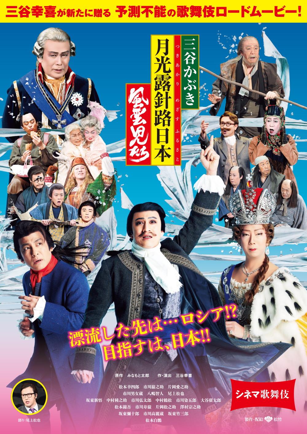 シネマ歌舞伎「三谷かぶき 月露針路日本風雲児たち」