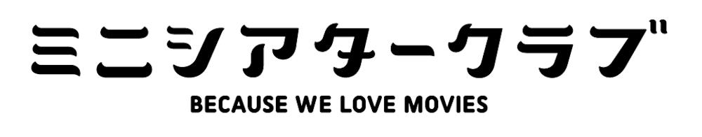 ミニシアタークラブminitheaterclub_logo