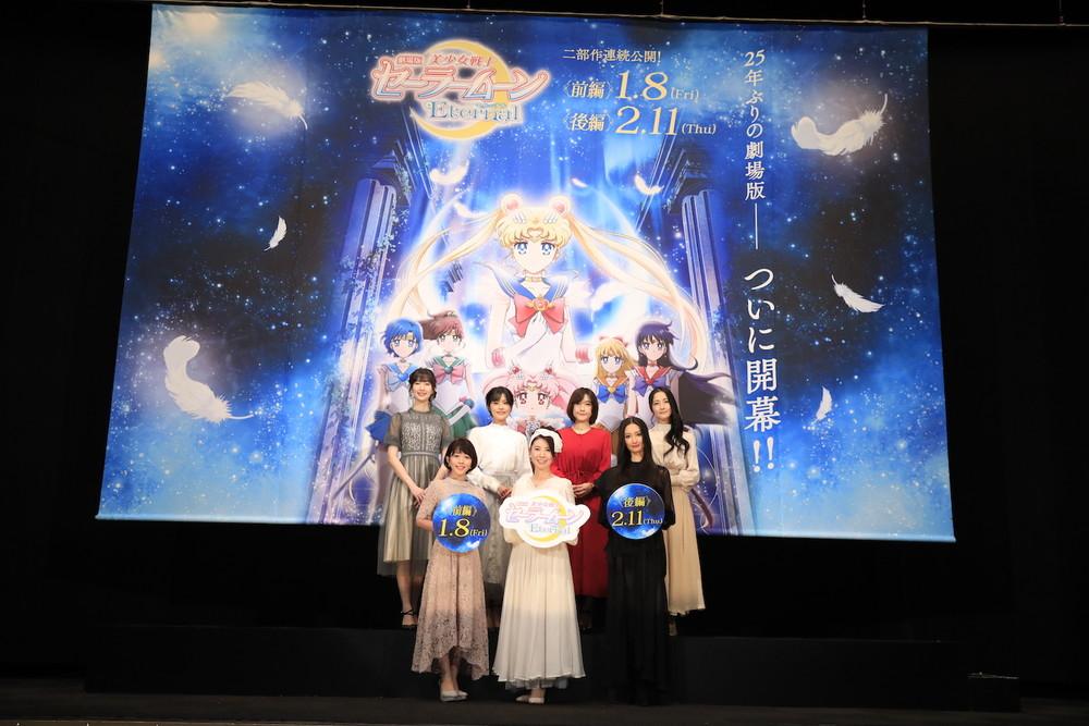 劇場版「美少女戦士セーラームーンEternal」公開直前プレミアイベント