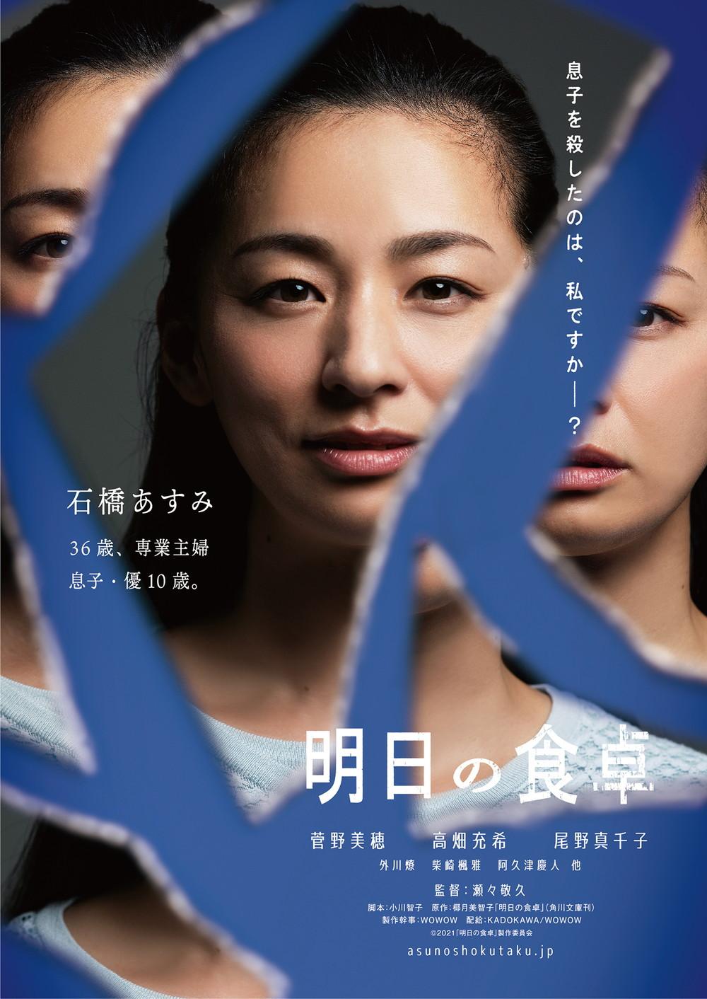 映画「明日の食卓」 尾野真千子