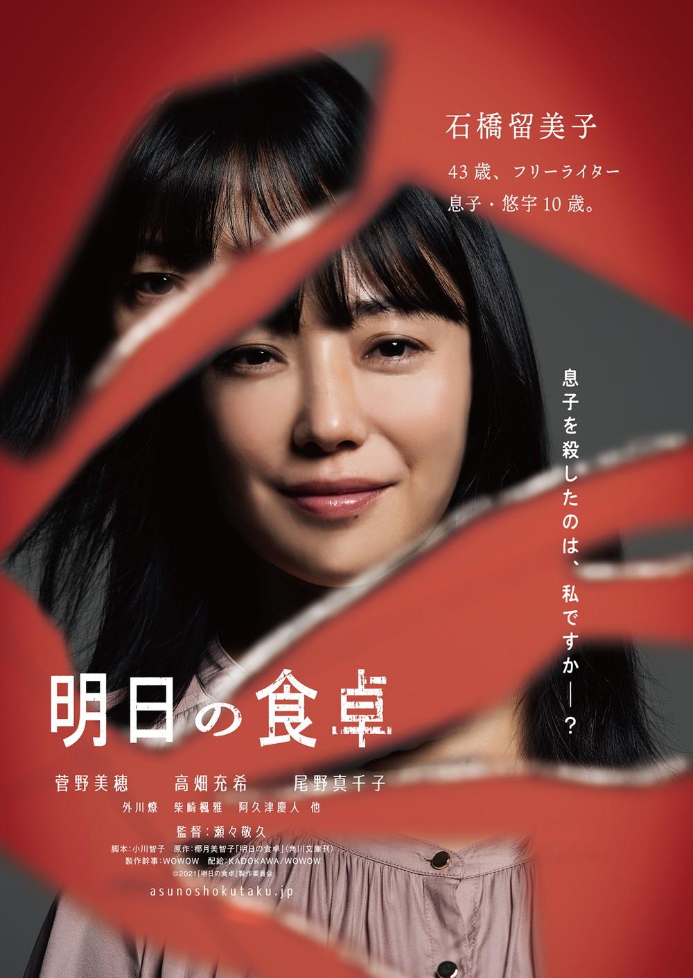 映画「明日の食卓」 菅野美穂