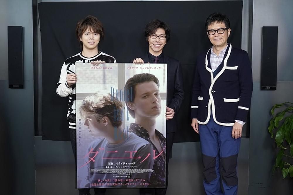 映画『ダニエル』オンライントークイベント