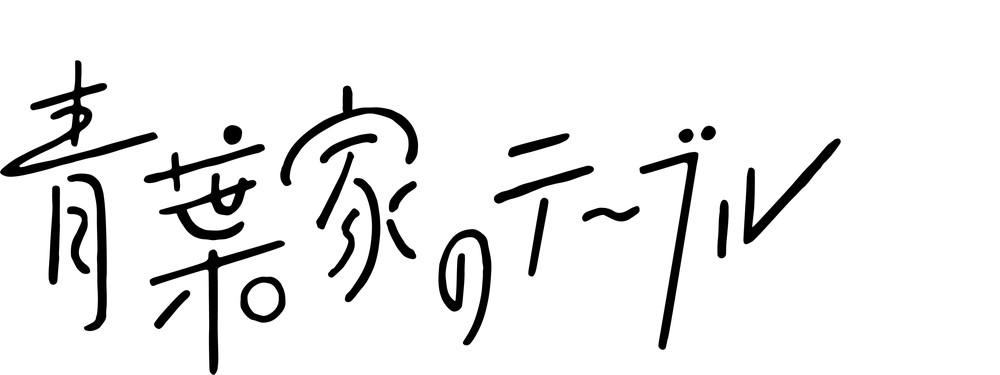 青葉家のテーブル_logo