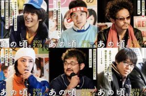 松坂桃李×ハロヲタ『あの頃。』キャラクター紹介動画&画像