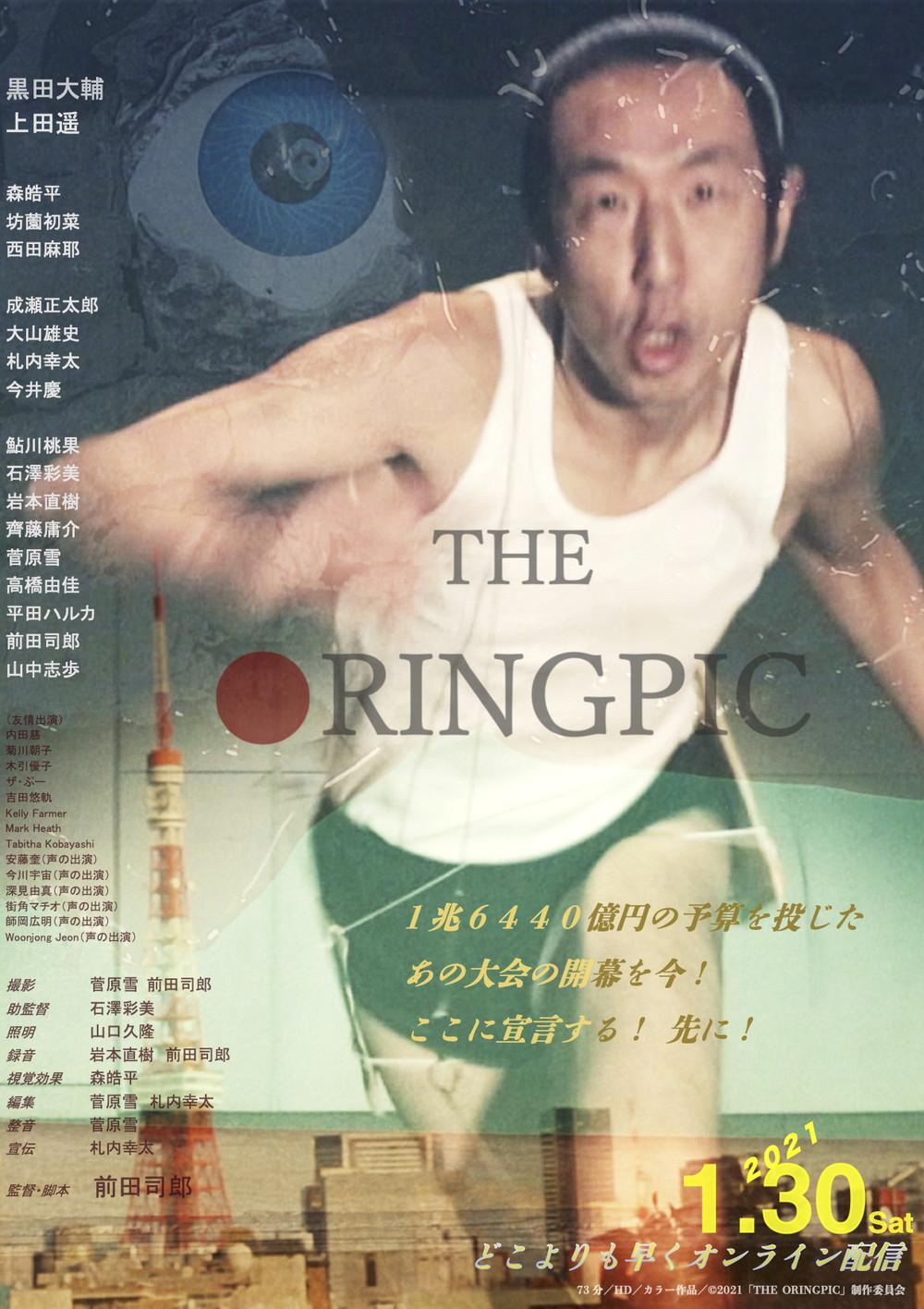 五反田団。THE ORINGPIC ポスター