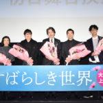『すばらしき世界』公開初日舞台挨拶