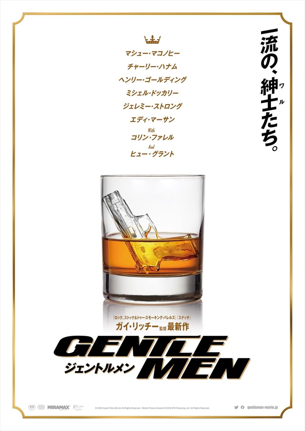 ガイ・リッチー監督THE GENTLEMEN『ジェントルメン』