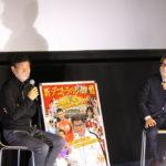『新 デコトラのシュウ 鷲』完成披露上映会