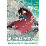『竜とそばかすの姫』ティザービジュアル
