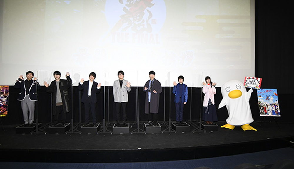 『銀魂 THE FINAL』舞台挨拶2回目