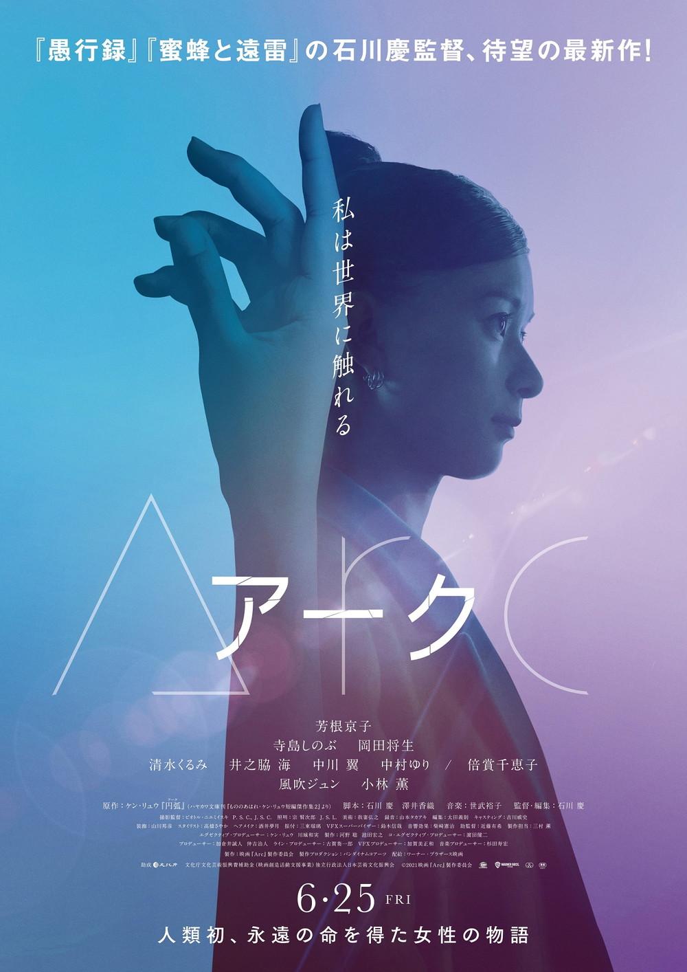 『Arc』ティザービジュアル