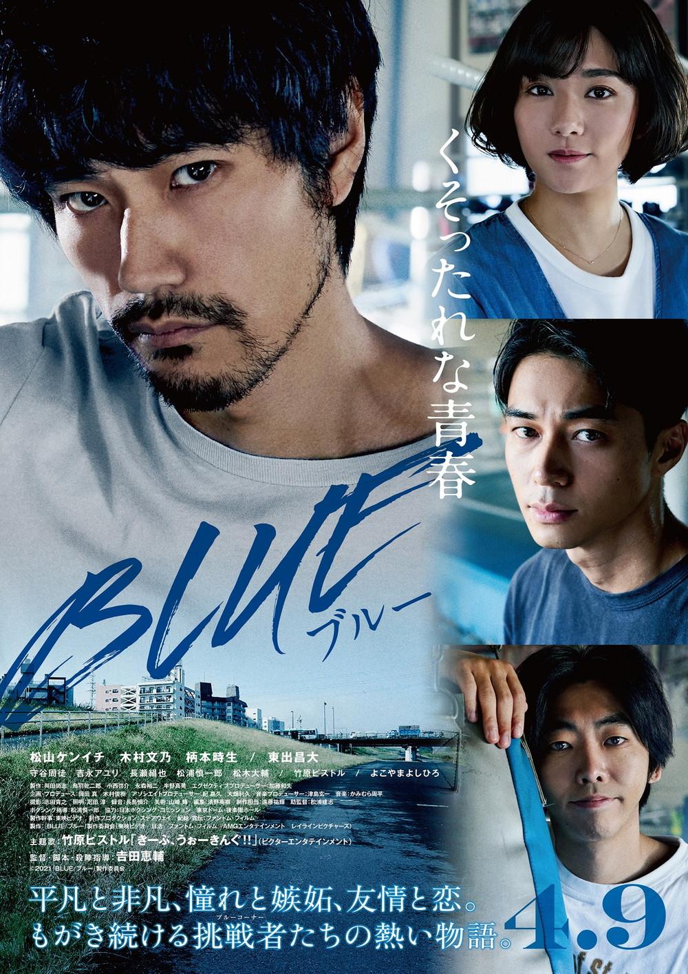 『BLUE/ブルー』ポスター
