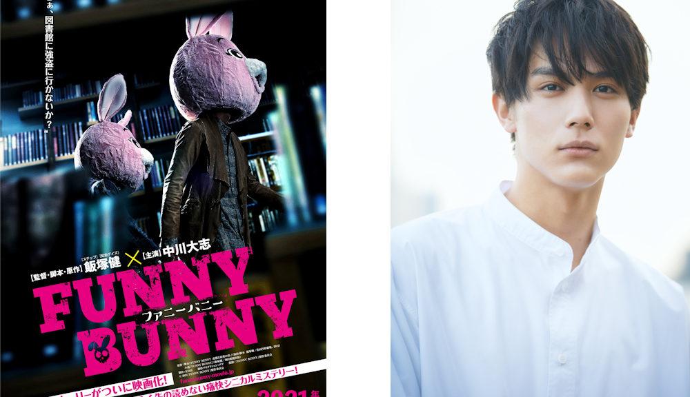 『FUNNY BUNNY』