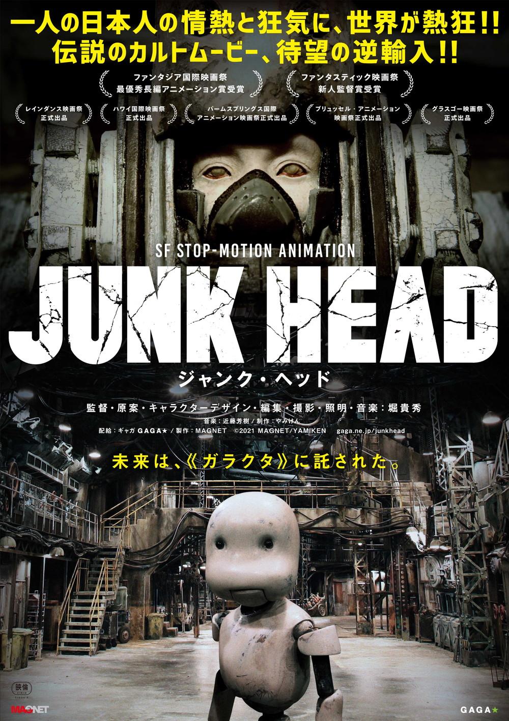 『JUNK HEAD』