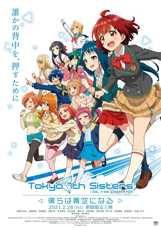 『Tokyo 7th シスターズ -僕らは青空になる-』キービジュアル