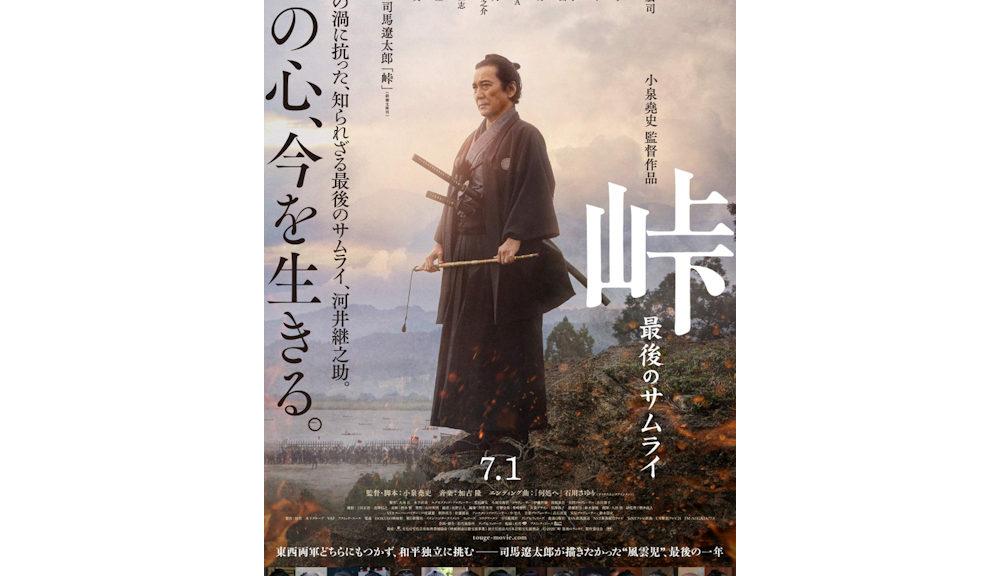 『峠 最後のサムライ』本ポスター